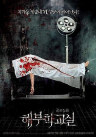 boo hak kyo sil - the cut (anatomy class)