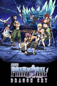 Fairy Tail - Le Film : Dragon Cry